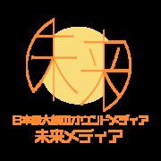 未来メディアロゴ